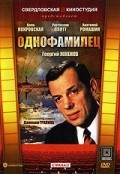 Odnofamilets - movie with Georgi Zhzhyonov.