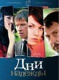 Dni nadejdyi is the best movie in Vitali Borisyuk filmography.