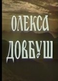 Oleksa Dovbush is the best movie in Natalya Naum filmography.