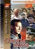 Olenya ohota - movie with Aleksandr Goloborodko.