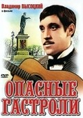 Opasnyie gastroli - movie with Vladimir Vysotsky.