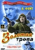 Zolotaya tropa - movie with Andrei Fajt.
