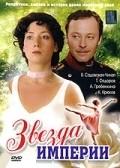 Zvezda Imperii is the best movie in Yevgeni Sokolov filmography.