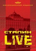 TV series Stalin: Live.