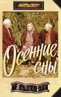 Osennie snyi film from Igor Dobrolyubov filmography.
