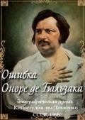 Oshibka Onore de Balzaka - movie with Vladimir Belokurov.