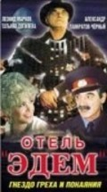 Otel «Edem» - movie with Oleg Shtefanko.