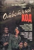 Otvetnyiy hod is the best movie in Mihai Volontir filmography.