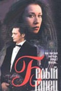 Belyiy tanets is the best movie in Igor Mozzhukhin filmography.