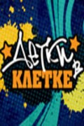 Detki v kletke is the best movie in Valeriya Kudryavtseva filmography.