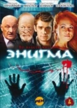 Enigma (serial) is the best movie in Oksana Dorokhina filmography.