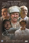 Ottsyi i deti (mini-serial) is the best movie in Aleksandr Ustyugov filmography.