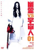 Yurei vs. uchujin 03 - movie with Shoichiro Masumoto.