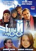 Belyiy parovoz - movie with Sergei Yushkevich.
