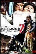 Gonchie 2 is the best movie in Aleksandr Glebov filmography.