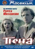 Pena - movie with Leonid Kuravlyov.