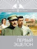 Pervyiy eshelon is the best movie in Nina Doroshina filmography.