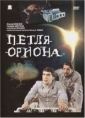 Petlya Oriona is the best movie in Gennadi Shkuratov filmography.