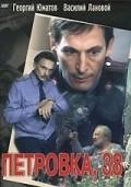 Petrovka, 38 is the best movie in Lyudmila Nilskaya filmography.