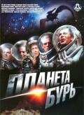 Planeta bur is the best movie in Georgi Zhzhyonov filmography.