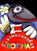 Plastilinovaya vorona is the best movie in Leonid Bronevoy filmography.