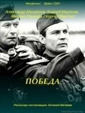 Pobeda - movie with Aleksandr Mikhajlov.