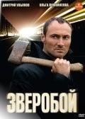Zveroboy is the best movie in Tatyana Demidova filmography.