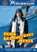 Poka bezumstvuet mechta - movie with Nikolai Karachentsov.