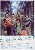 Osaka Hamuretto is the best movie in Natsuki Kato filmography.