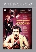 Pohischenie «Savoyi» is the best movie in Olga Ostroumova filmography.
