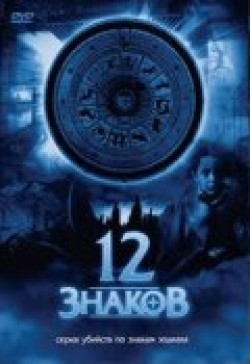 TV series Zodiak - Der Horoskop-Mörder.
