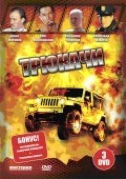 Tryukachi (serial) is the best movie in Tigran Keosayan filmography.