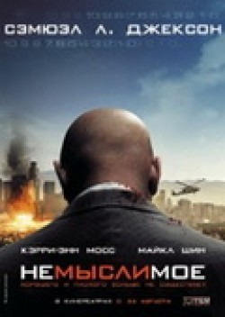 Unthinkable is the best movie in Stephen Root filmography.