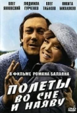 Poletyi vo sne i nayavu is the best movie in Lyudmila Ivanova filmography.