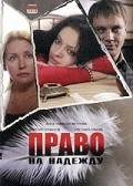 Pravo na Nadejdu - movie with Dmitriy Surjikov.