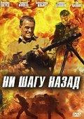 Ni shagu nazad! is the best movie in Aleksandr Ilyin Jr. filmography.