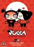 Pucca - movie with Brian Drummond.