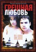 Greshnaya lyubov - movie with Sergei Nikonenko.