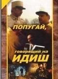 Popugay, govoryaschiy na idish is the best movie in Marina Politsejmako filmography.