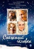 Snejnyiy chelovek is the best movie in Natalya Shvets filmography.