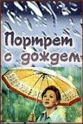Portret s dojdem is the best movie in Yuri Vasilyev filmography.