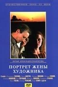 Portret jenyi hudojnika is the best movie in Tatyana Konyukhova filmography.