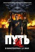 Put is the best movie in Aleksandr Baranov filmography.