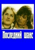 Posledniy shans - movie with Natalya Gvozdikova.