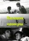 Poslednie kanikulyi is the best movie in Aleksandr Vdovin filmography.