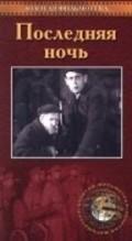 Poslednyaya noch is the best movie in Osip Abdulov filmography.