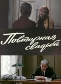 Povtornaya svadba - movie with Leonid Kuravlyov.