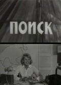 Poisk is the best movie in Vladimir Koretsky filmography.
