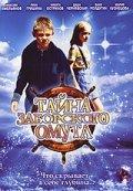 Tayna Zaborskogo omuta is the best movie in Rina Grishina filmography.
