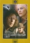 Poznavaya belyiy svet is the best movie in Sergei Popov filmography.